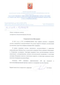 stroyeksprom